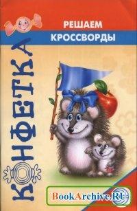 Книга Решаем кроссворды.