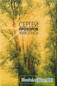 Живопись (Прохоров С.А.).