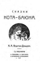 Книга Сказки Кота-Баюна