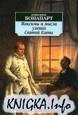 Книга Максимы и мысли узника Святой Елены
