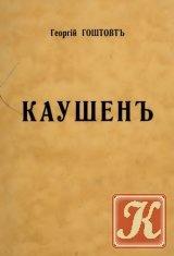 Книга Каушен