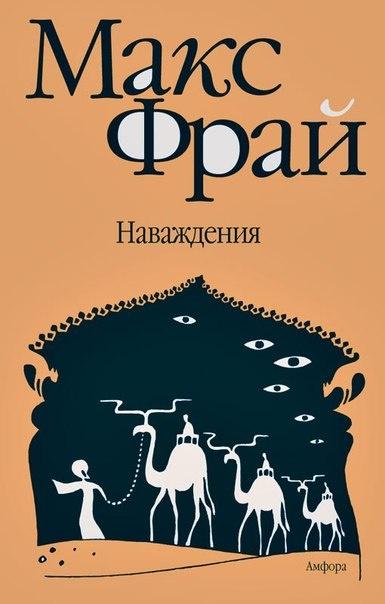Книга Макс Фрай Наваждения