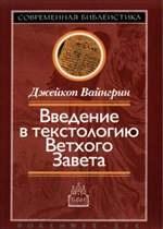 Введение в текстологию Ветхого Завета