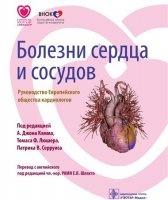 Книга Болезни сердца и сосудов. Руководство Европейского общества кардиологов