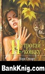 Книга Не трогай кошку