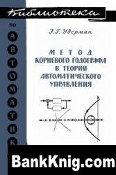 Книга Метод корневого годографа в теории автоматического управления