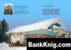 Латыши и эстонцы в Западной Сибири: Расселение и численность в конце XIX – начале XXI века