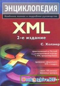 Книга XML. Энциклопедия, 2-е изд.