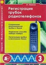 Книга Регистрация трубок радиотелефонов