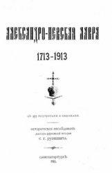 Книга Александро-Невская лавра 1713-1913
