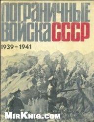 Книга Пограничные войска СССР. 1939 — июнь 1941
