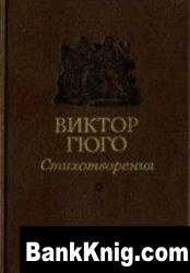 Книга Стихотворения. Виктор Гюго