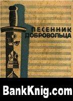 Книга Песенник добровольца