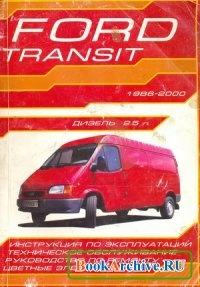 Книга Микроавтобус Ford Transit 1986-2000г.в..