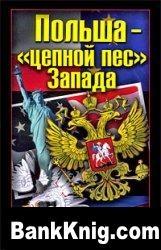 """Польша - """"цепной пес"""" Запада"""