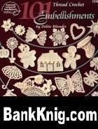 Книга 101 Thread Crochet Embellishments
