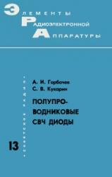 Книга Полупроводниковые СВЧ диоды