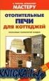 Книга Отопительные печи для коттеджей