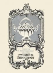Книга Рецепты из поваренных книг семейства Пушкиных-Ганнибалов