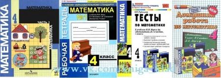 Книга 4 класс. Математика. Моро М.И., Бантова М.А. и др.