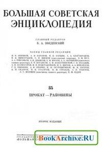 Книга Большая советская энциклопедия. Том 35.