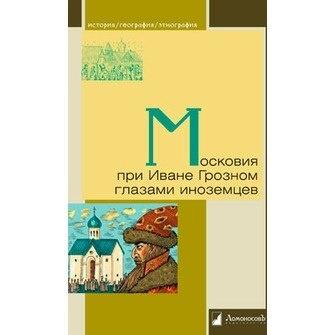 Книга Московия при Иване Грозном глазами иноземцев. М.: Ломоносовъ, 2014.