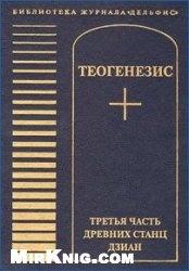 Книга Теогенезис. Третья часть древних Станц Дзиан