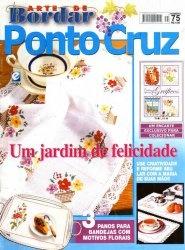 Журнал Arte de Bordar & Ponto Cruz № 75