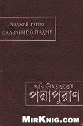 Книга Сказание о Падме (Подмапуран)