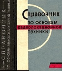 Книга Справочник по основам радиолокационной техники