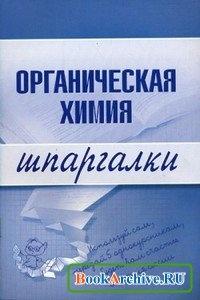 Книга Органическая химия. Шпаргалки