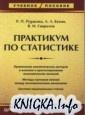 Книга Практикум по статистике