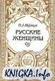 Аудиокнига Русские женщины. Биографические очерки из русской истории (аудиокнига)