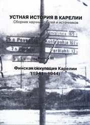 Книга Устная история в Карелии: сборник научных статей и источников. Вып. III