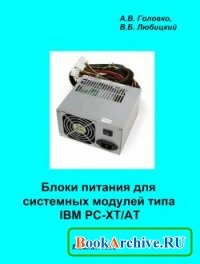 Книга Блоки питания для системных модулей типа IBM PC-XT/AT