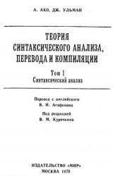 Книга Теория синтаксического анализа, перевода и компиляции: том 1