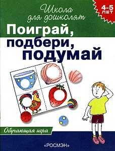 Книга Поиграй, подбери, подумай. Обучающая игра (4-5 лет)