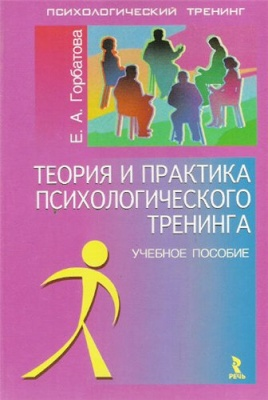 Книга Теория и практика психологического тренинга