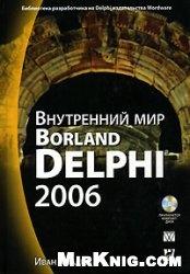 Книга Внутренний мир Borland Delphi 2006