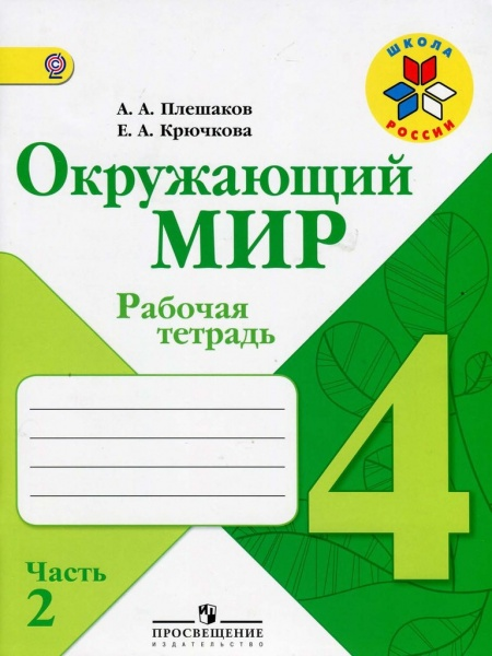 Книга Окружающий мир 4 класс 2014 ФГОС