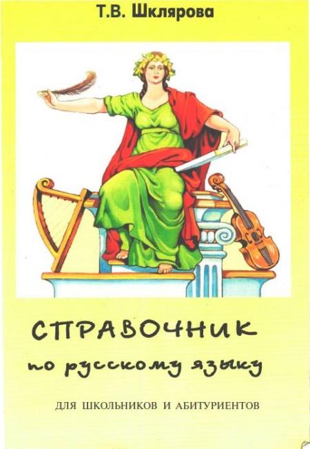 Русский язык Справочник по русскому языку