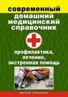Книга Современный домашний медицинский справочник: Профилактика, лечение, экстренная помощь