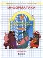 Книга Информатика. («Информатика в играх и задачах»). 3-й класс. Учебник в 2-х частях, часть 1