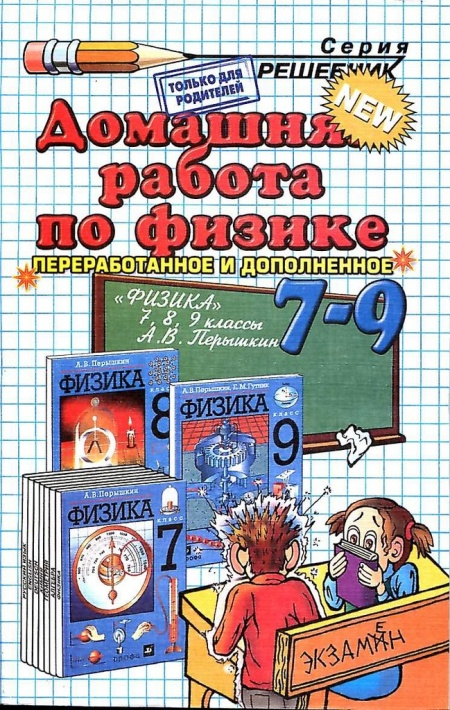 Книга ГДЗ Физика Домашняя работа по физике 9 класс к учебнику Перышкина