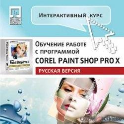 Книга Интерактивный курс «Corel Paint Shop Pro X. Русская версия»
