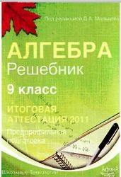 Книга Алгебра. 9 класс. Решебник. Итоговая аттестация 2011. Мальцев Д.А. 2011