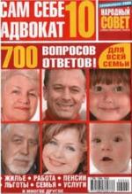 Книга Сам себе адвокат №10, 2009