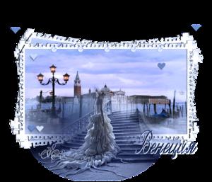 Венеция.png