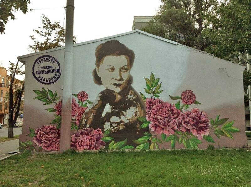 Граффити на стене дома в Харькове