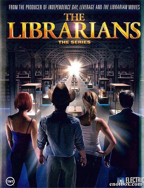 Библиотекари / The Librarians - Полный 1 сезон [2014, WEB-DLRip | WEB-DL 1080p] (LostFilm)